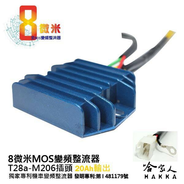 8微米 變頻整流器 M206 不發燙 專利技術 20a GTR 化油器 馬車 MAJESTY 頂迅 跩哥 哈家人