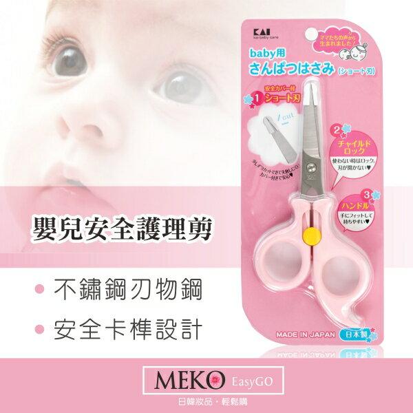 meko美妝生活百貨:【日本貝印】嬰兒用安全理髮剪刀(粉)