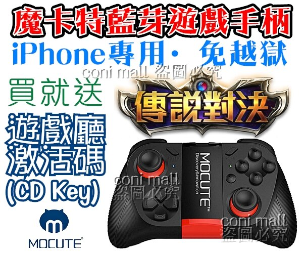 【coni shop】魔卡特藍芽無線遊戲手柄 傳說對決 蘋果 免越獄 手機搖桿 手機遊戲手柄 藍牙 手游 iphone