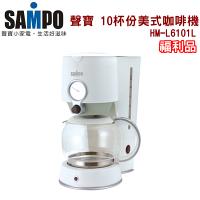 涼夏咖啡機到(福利品)【聲寶】10杯份美式咖啡機HM-L6101L保固免運-隆美家電就在隆美家電生活館推薦涼夏咖啡機