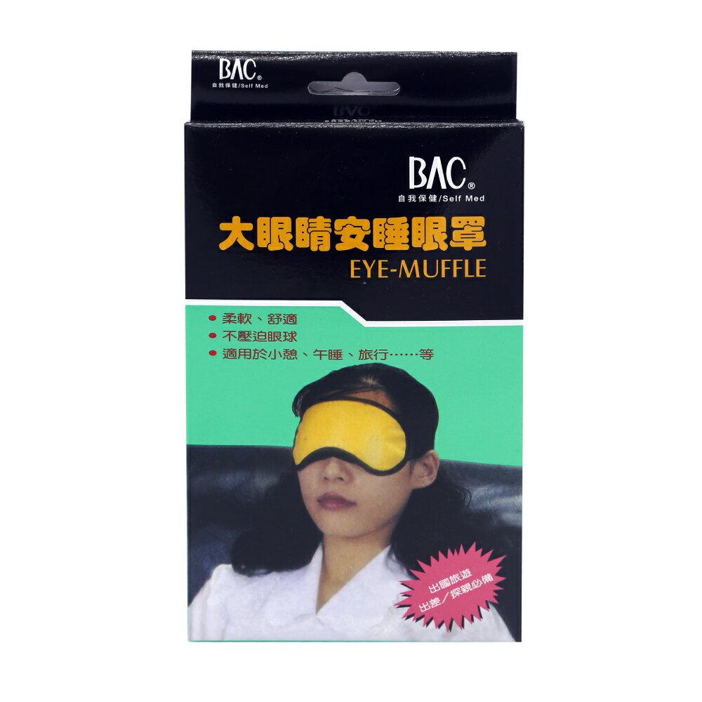 BAC 睡鏡 (舒眠眼罩) 防光眼罩 (乘車 飛機上 辦公室 午休 睡眠 休息時必備)