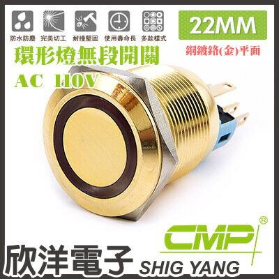 ※欣洋電子※22mm銅鍍鉻(金)平面環形燈無段開關AC110VSN2201A-110V藍、綠、紅、白、橙五色光自由選購CMP西普