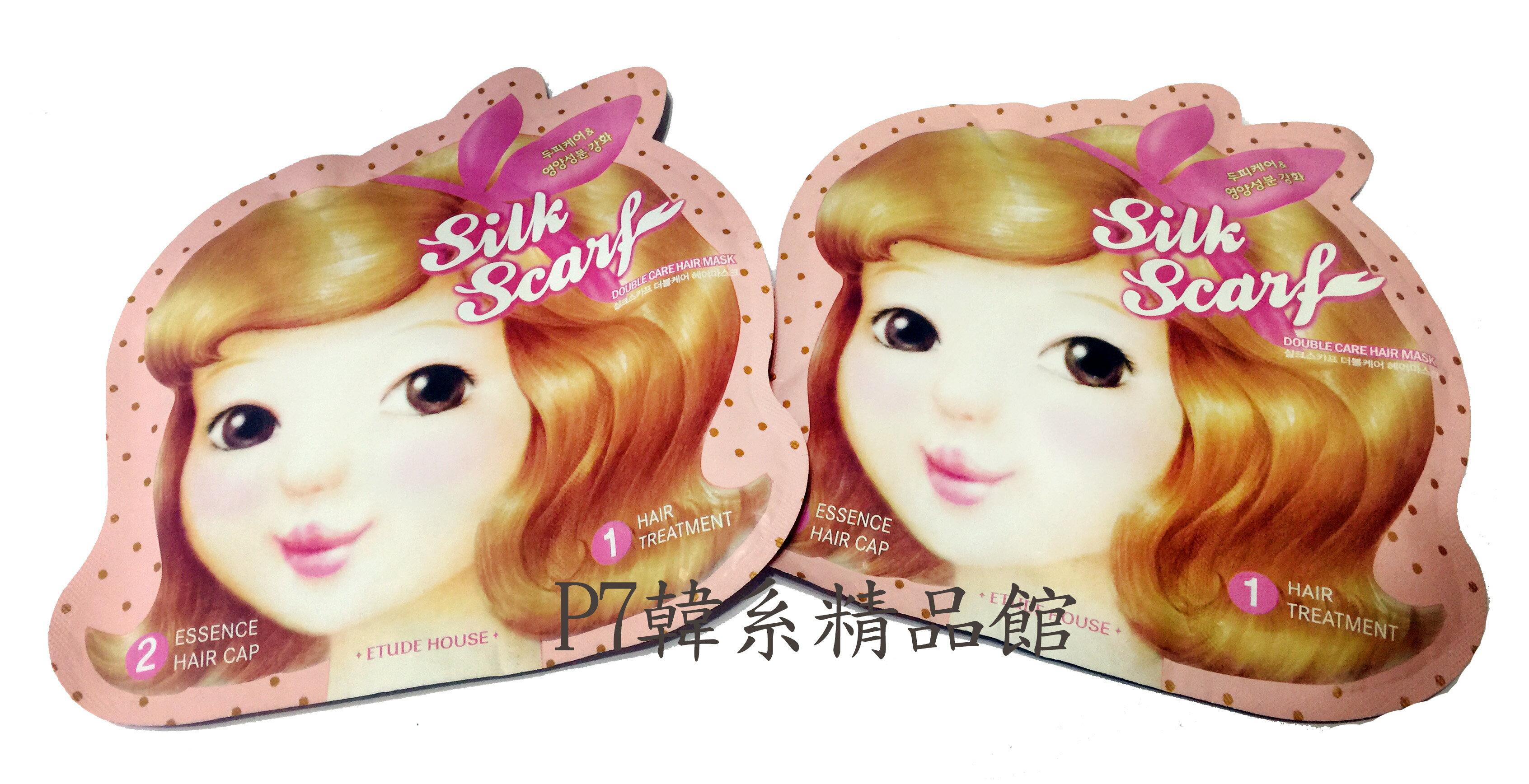 ETUDE HOUSE愛麗小屋甜心香吻雙重修護寶貝髮膜蠶絲精華修復髮膜shinee代言改善
