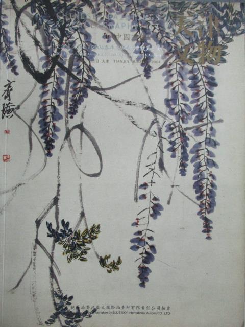 【書寶 書T8/收藏_YIX】天津市文物 2004 文物展銷會競買品圖錄-中國書畫(二)_2004 6 23