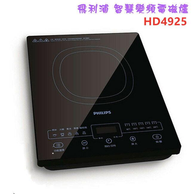 【現貨熱賣 頂級玻璃整片式+感應觸控式】PHILIPS 飛利浦頂級智慧變頻電磁爐 HD4925 / HD-4925 SUPER SALE