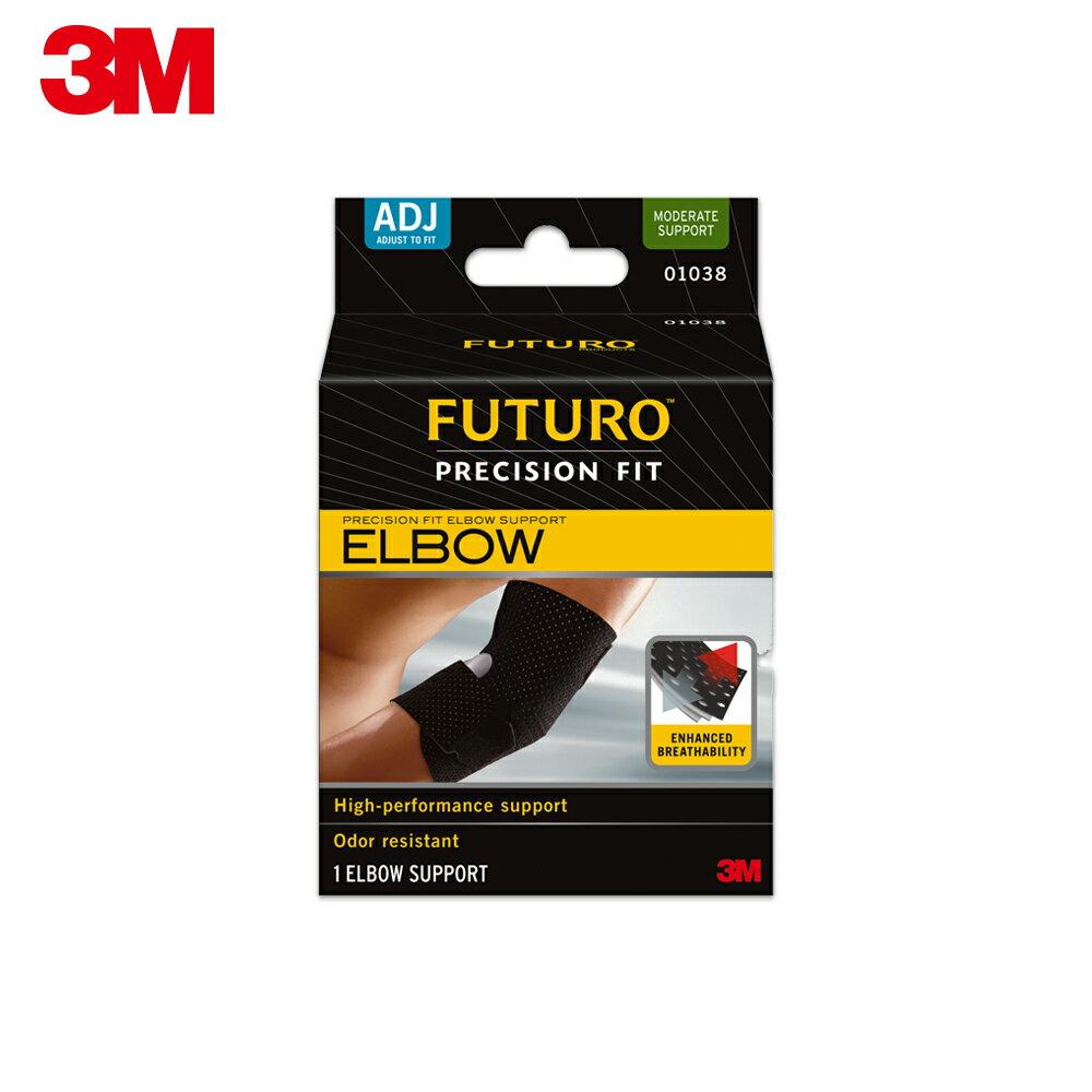 【3M】FUTURO 全方位極致型護肘