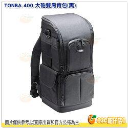 TONBA 400 大砲雙肩背包 後背包 攝影包 相機包 附雨罩 大砲 黑色 ATON003BK