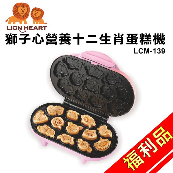 (福利品)【獅子心】營養十二生肖蛋糕機/鬆餅機/點心機LCM-139 保固免運-隆美家電