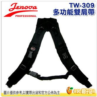 義大利 JENOVA TW-309 TW309 多功能雙肩登山帶 雙肩 後背帶 背帶 適用各款相機包