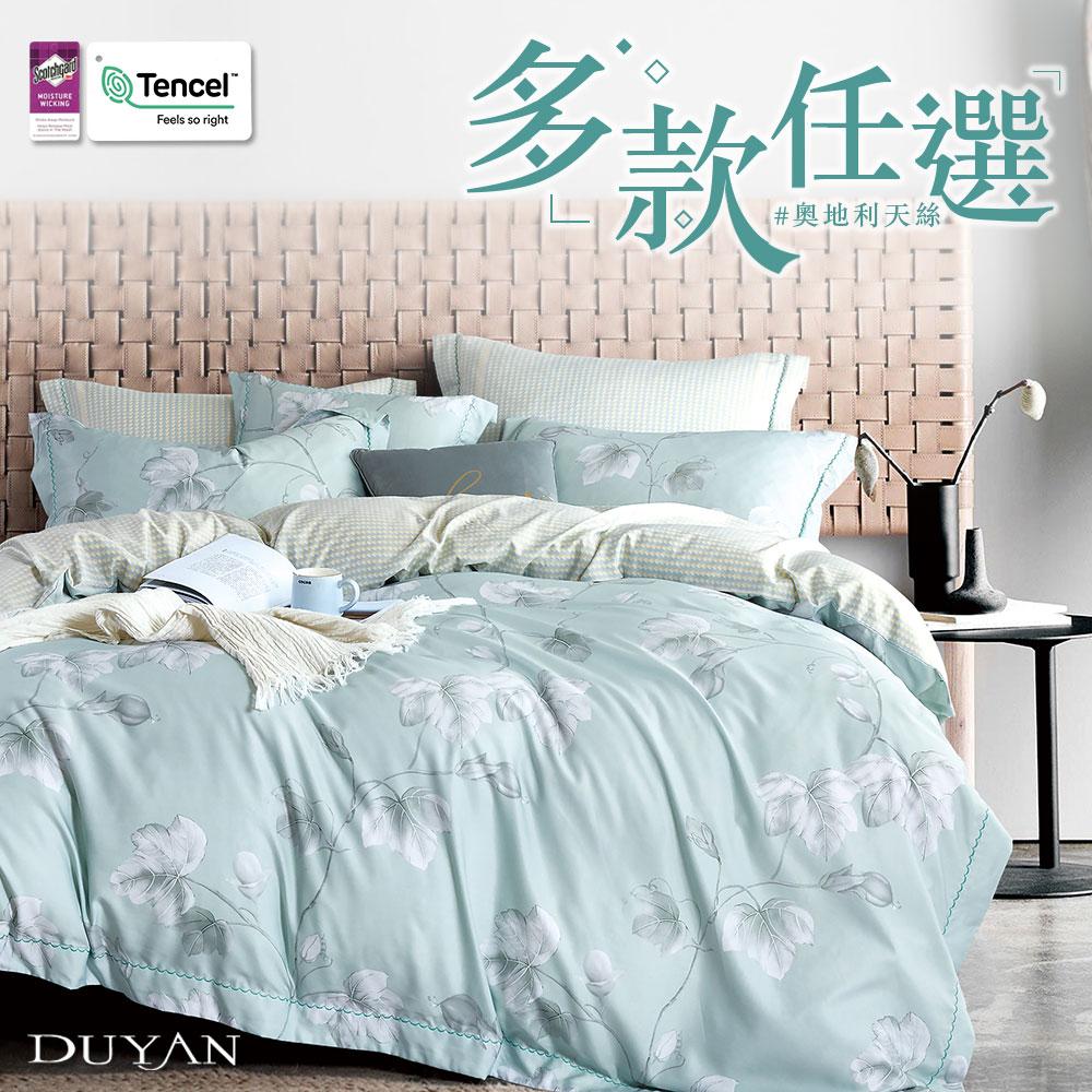 天絲 床包枕套組 被套【多款花色任選】3M吸濕排汗 單 / 雙 / 加大 涼爽親膚 台灣製 0