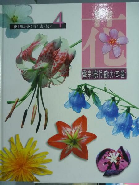 ~書寶 書T1/少年童書_QEN~花~傳宗接代的大本營_彭鏡毅