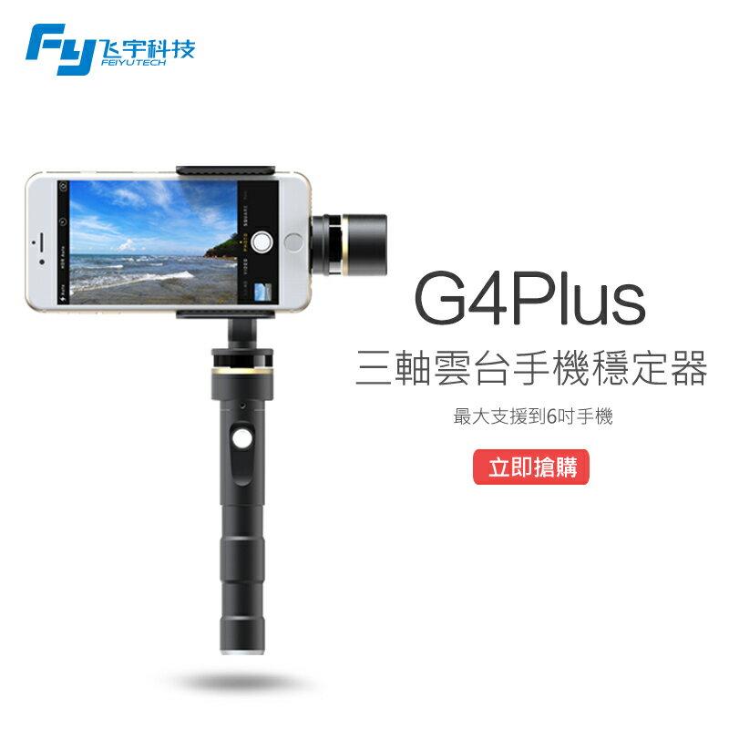 【FEIYU飛宇】手機專用三軸手持穩定雲台 FY-G4-PLUS