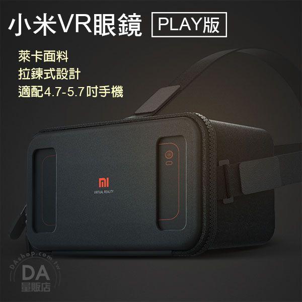 《3C任選三件88折》樂天獨賣 附頭帶 原廠 小米 VR 眼鏡 PLAY版 虛擬3D 實境 眼鏡 VR BOX 立體眼鏡(80-2890)