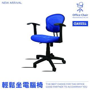 萬用3色電腦椅(藍)透氣座墊網布可升降仰躺旋轉【空間特工】辦公椅書桌椅