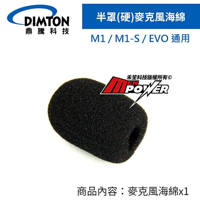 ~免 ~DIMTON 鼎騰~ 類~M1耳機半罩 硬 麥克風海綿 另賣 M1 EVO M1S