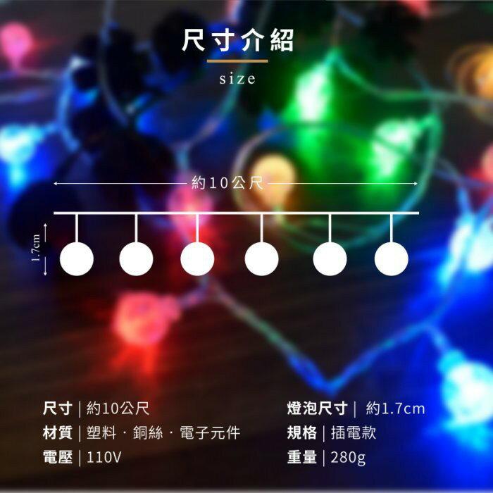 【Treewalker露遊】LED氣泡燈串-彩光 LED燈 彩色燈 燈條 燈飾 露營燈 裝飾燈 造景燈 插電式