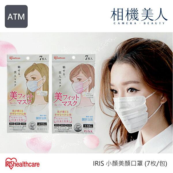 IRIS小顏美顏口罩(7枚包)愛麗思美顏口罩LSIRPK-BF7(S)(M)粉色白色