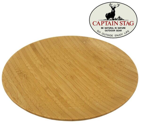 【CAPTAINSTAG鹿牌日本】竹盤竹製大盤-22cm/UP-2534