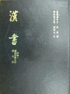 【書寶二手書T5/歷史_ZJF】漢書_民81