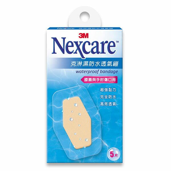 [10入組] 3M克淋濕防水透氣繃(膝蓋與手肘專用)5片 10入 [美十樂藥妝保健]