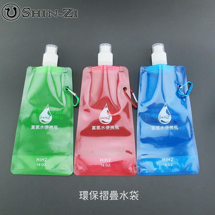 【香芝】450ml富氫水便攜水袋 運動摺疊水袋 三個100元 時尚造型水袋/水壺/水杯 負氫水 水素水 可隨身使用