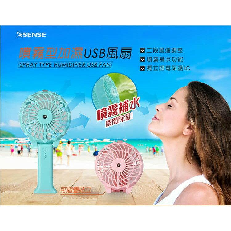 Esense 噴霧型加濕USB風扇 (粉/藍)