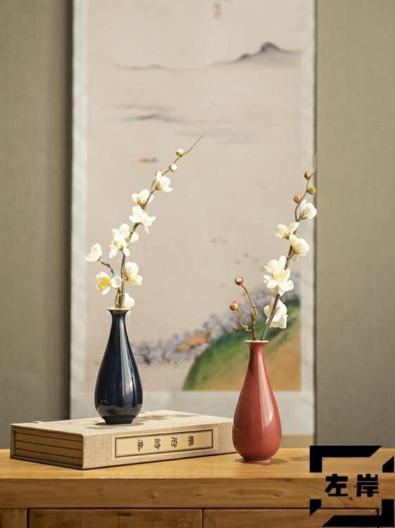 陶瓷花瓶禪意中式手工茶幾裝飾擺件干花插花花器