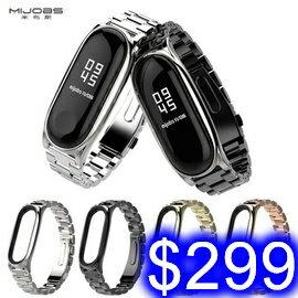 米布斯 小米手環3代 不鏽鋼金屬錶帶 三珠配不銹鋼錶帶時尚錶殼 快拆扣錶帶 小米手環替換錶帶