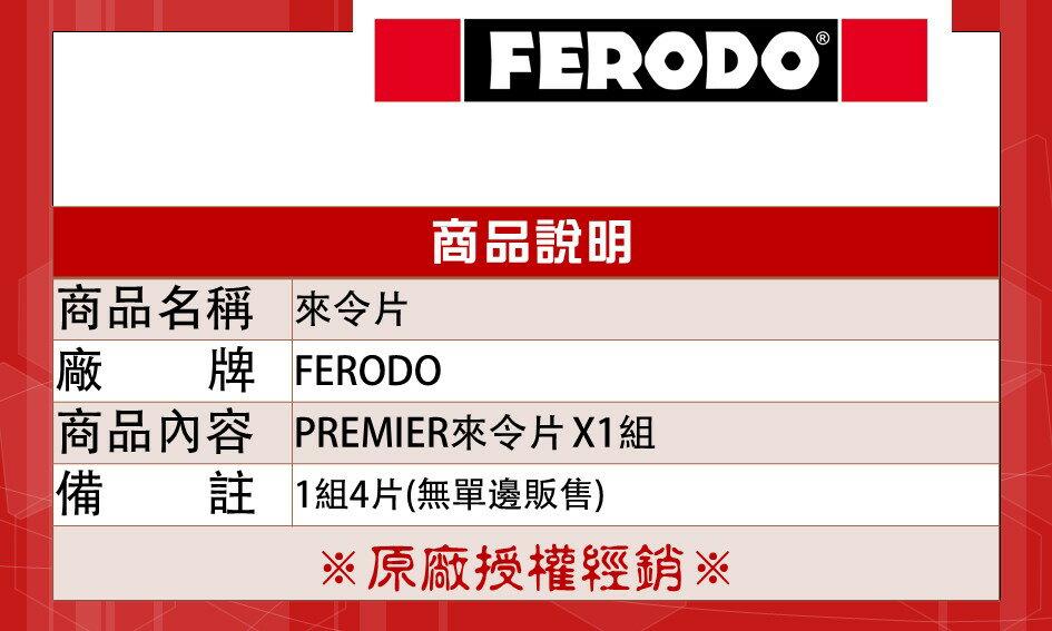 (後輪)HONDA S2000 996~098【FERODO】PREMIER來令片