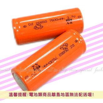 26650 3.7v鋰電池 手電筒電池 7500mah 充電電池【GN305】◎123便利屋◎