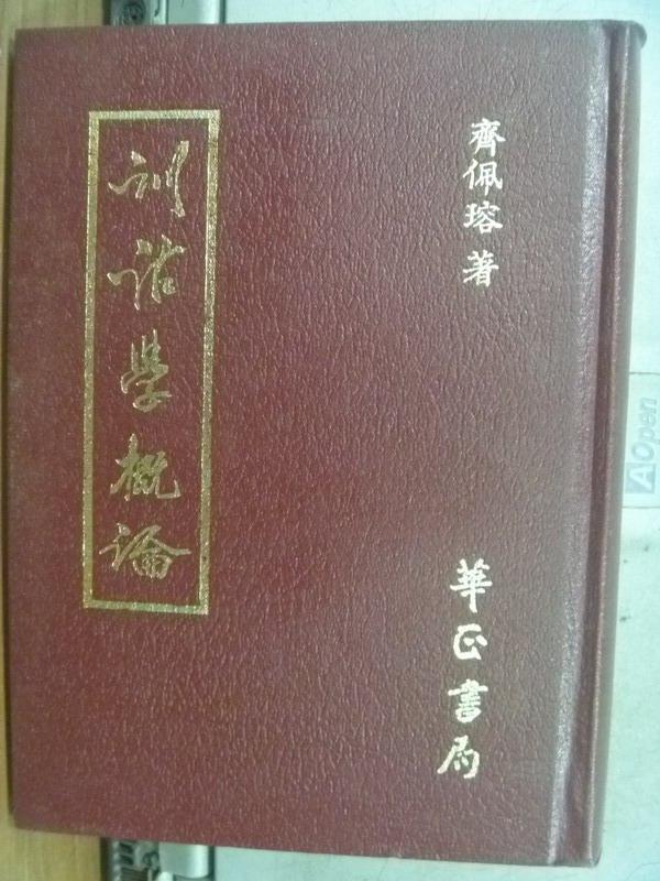 【書寶二手書T7/大學文學_MNC】訓詁學概論_民77