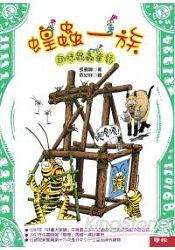 蝗蟲一族:趣味昆蟲童話