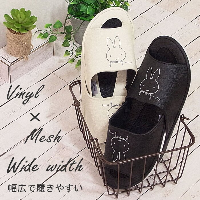 Miffy 米飛兔 --- 室內拖鞋系列