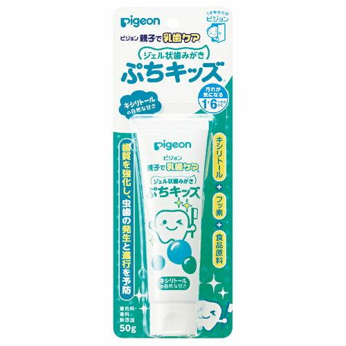 日本【貝親Pigeon】嬰兒防蛀牙膏(木糖醇口味)