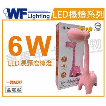 舞光 LED 6W 三段調光調色 全電壓 小夜燈 長頸鹿 夢幻粉 童趣動物檯燈 _ WF430963