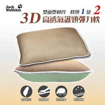 八佰兩時尚生活館:JackWolfskin飛狼3D高透氣護頸彈力枕頭(1對2入)負離子枕午睡枕抱枕機能枕一夜好眠台灣製精緻寢具