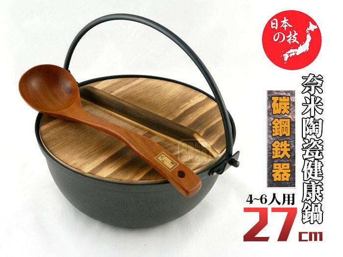 快樂屋? 寶馬牌 奈米陶瓷日式健康鍋 27cm(4~6人用) 附木蓋.湯勺 湯鍋/火鍋/鐵鍋