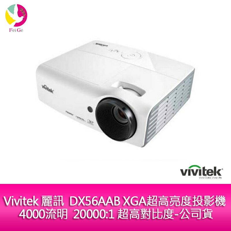 零利率 Vivitek 麗訊 DX56AAB XGA超高亮度投影機 4000流明 2000