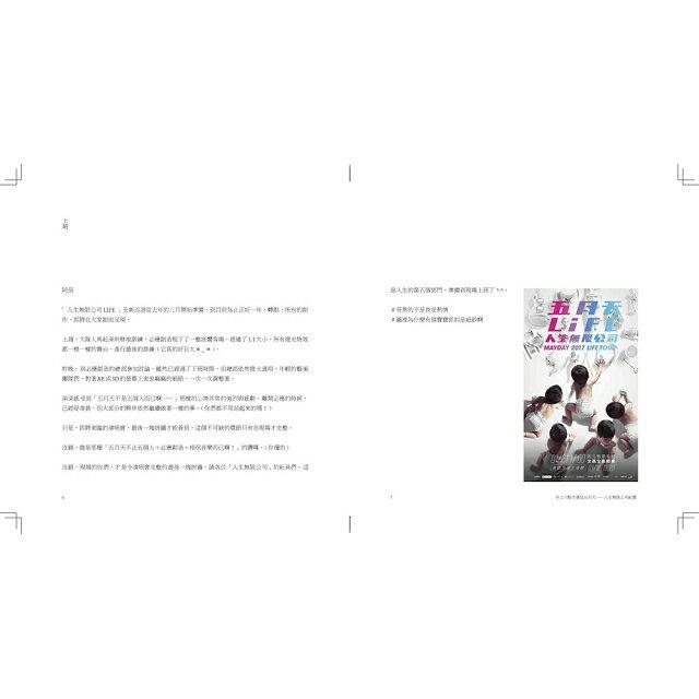 【預購】早上六點半遇見五月天:人生無限公司紀實(海報寫真簽名紀念版) 6