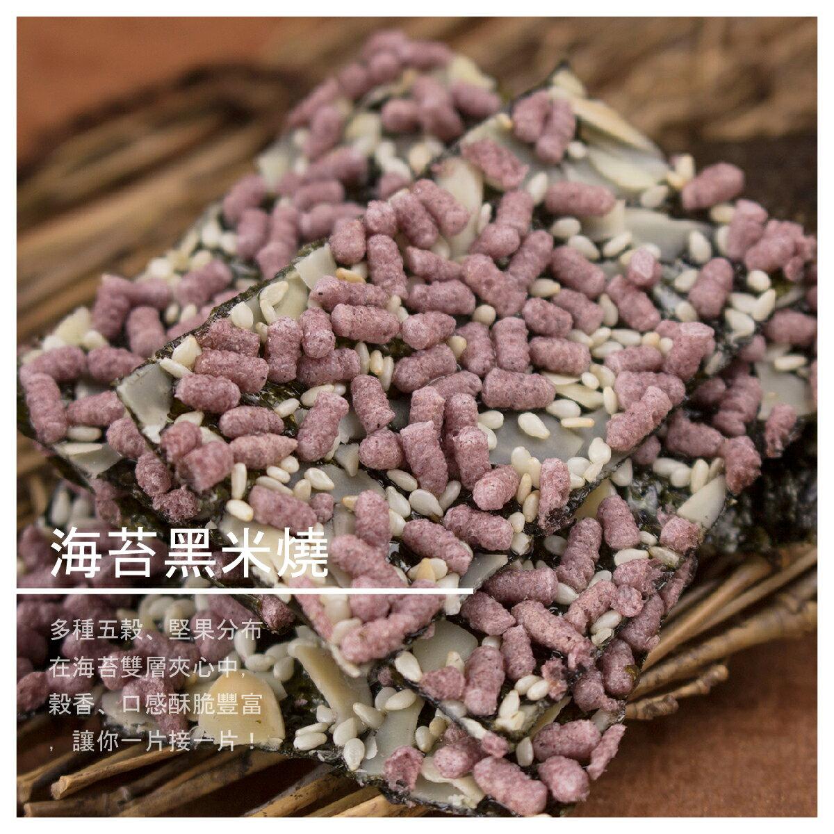 【巧味臻安心食品】海苔黑米燒 150g/包