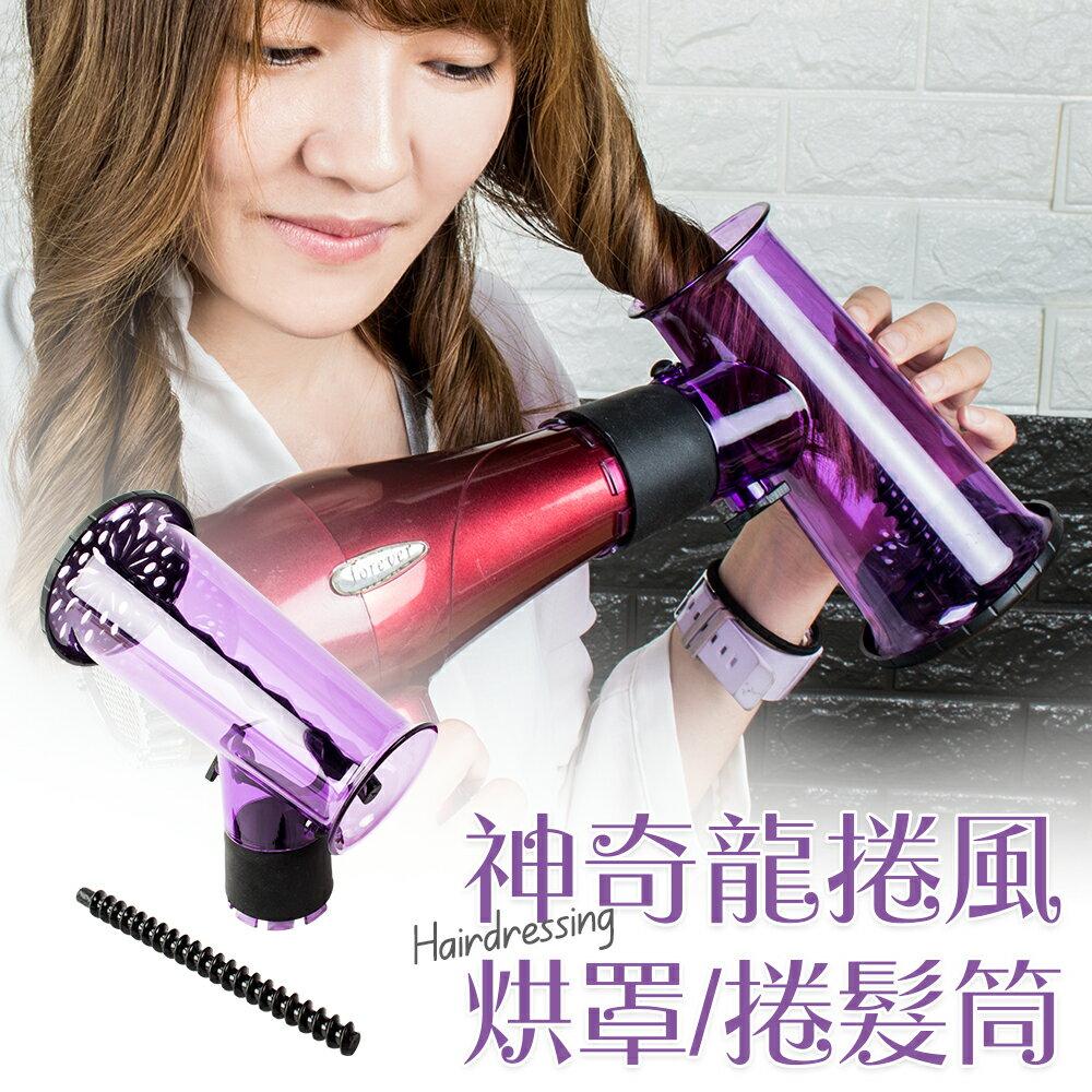 魔法龍捲風筒 整髮器 捲髮器 捲髮筒 T型烘罩 龍捲風風罩