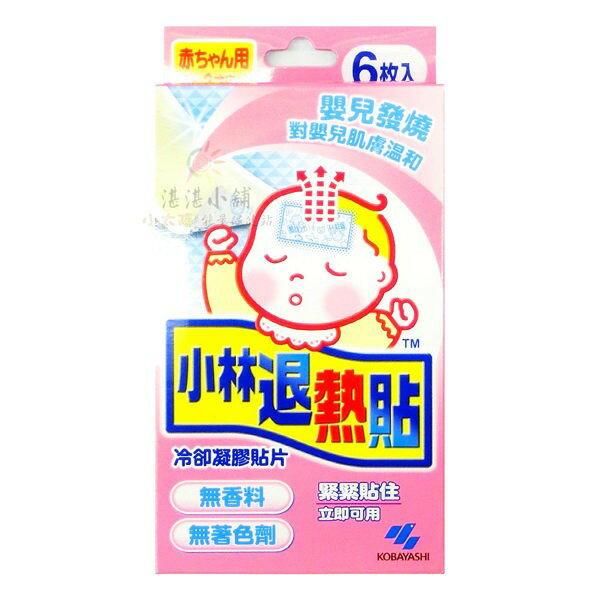*健人館* 0-2歲以上適用 小林退熱貼-嬰兒發燒 6枚入