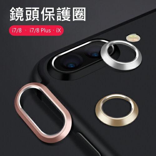 黏貼式 鋁合金鏡頭保護框 iPhone 7 8 Plus i8 鏡頭框 鏡頭貼 鏡頭圈 金屬框 保護圈 金屬圈