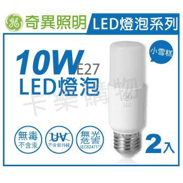 ^(兩入裝^)奇異GE 43949 LED 小雪糕 10W 6500K 白光 全電壓 E2
