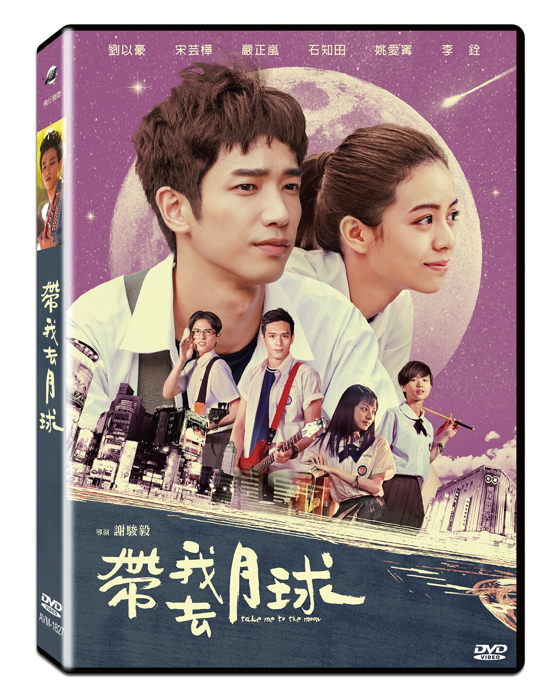 【超取299免運】帶我去月球DVD(劉以豪/宋芸樺/嚴正嵐/謝駿毅)