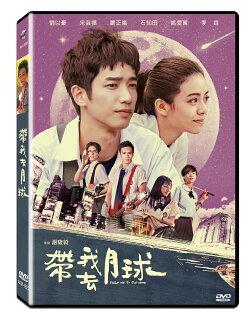 帶我去月球DVD(劉以豪宋芸樺嚴正嵐謝駿毅)