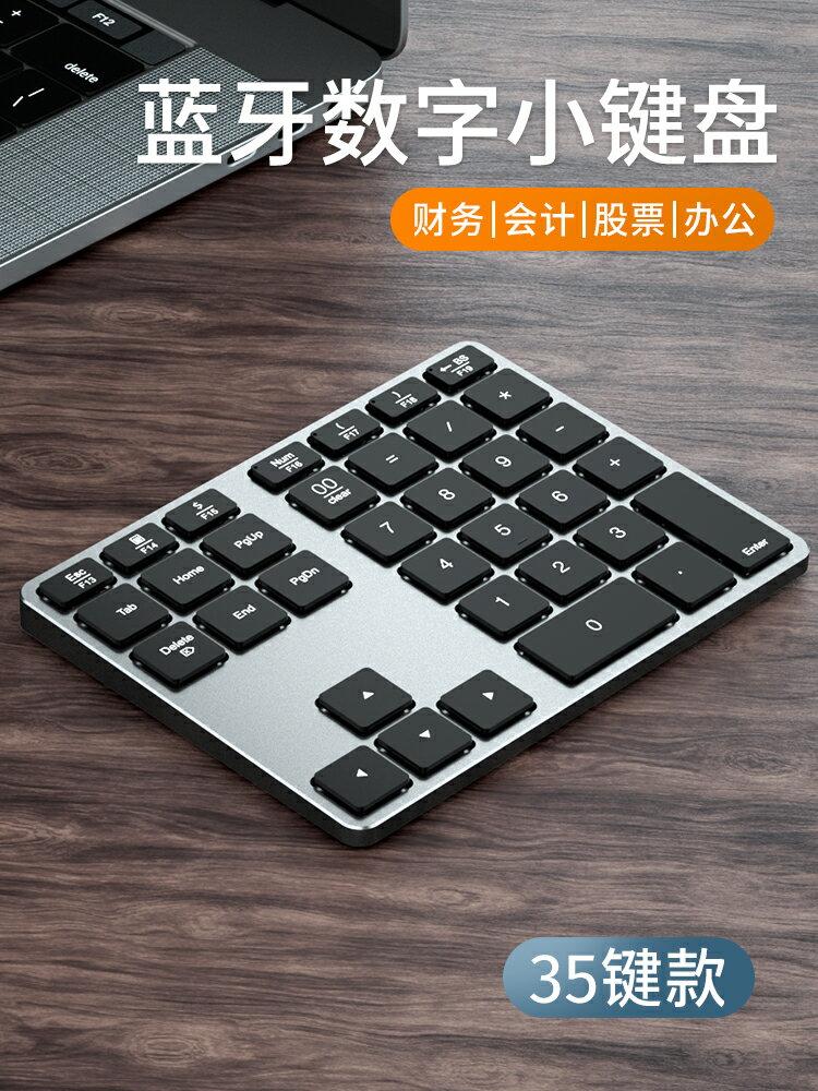 數字鍵盤 技觸筆記本電腦無線數字鍵盤ipad藍牙適用macbook蘋果電腦外接充電金屬小鍵盤財務會計密碼輸入器靜音雙系統ab4043