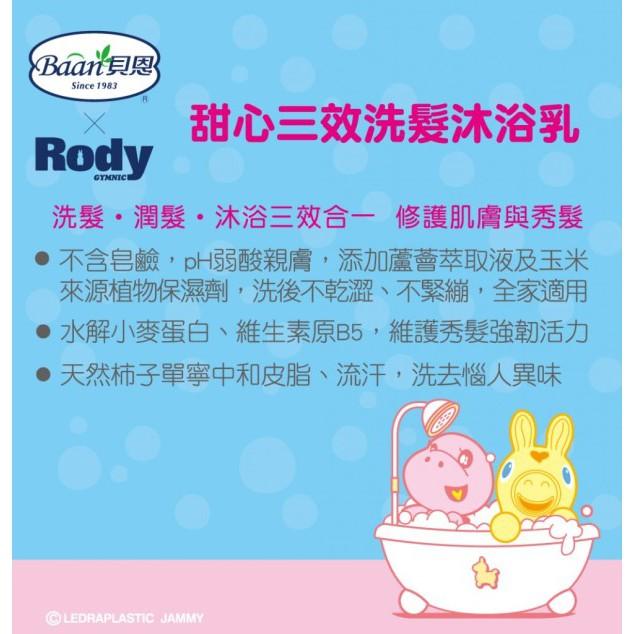 麗嬰兒童玩具館~Baan貝恩 X Rody-兒童洗髮沐浴乳(清新雙效 / 甜心三效)200ml 3