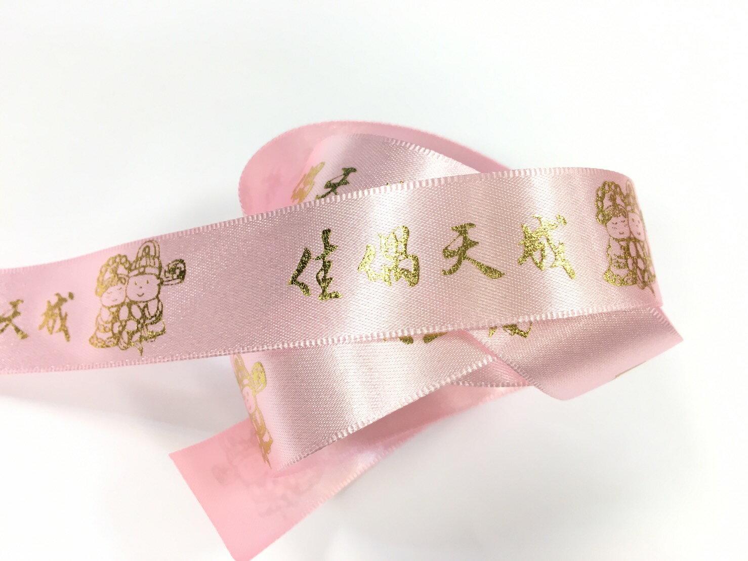 雙緞面婚禮緞帶-燙金佳偶天成 22mm 3碼裝(6色) 5