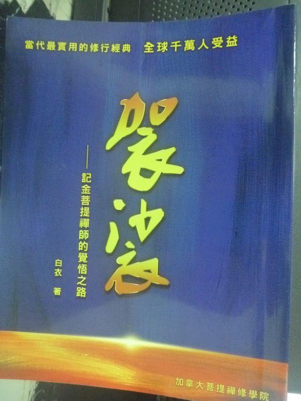 【書寶二手書T1/宗教_XGV】袈裟-記金菩提禪師的覺悟之路_白衣